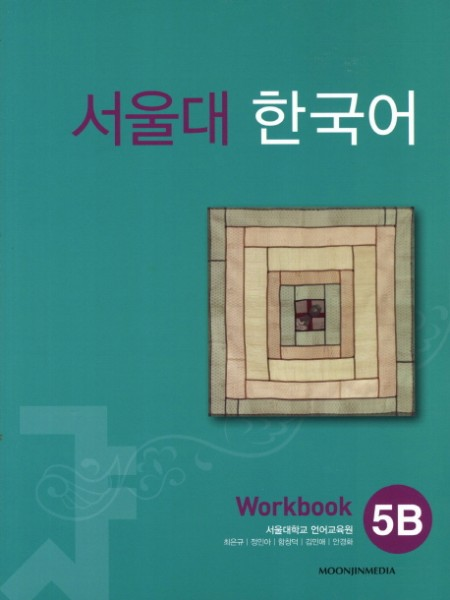 Seoul University Korean 5B Workbook