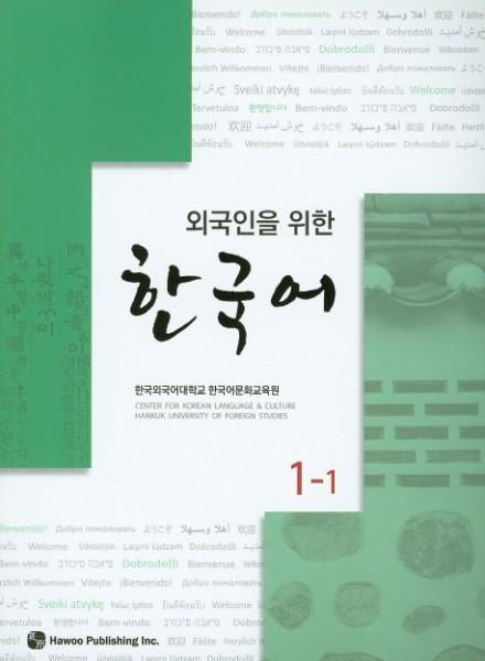 Wegugineun wuihan HANGUGEO 1-1 with CD