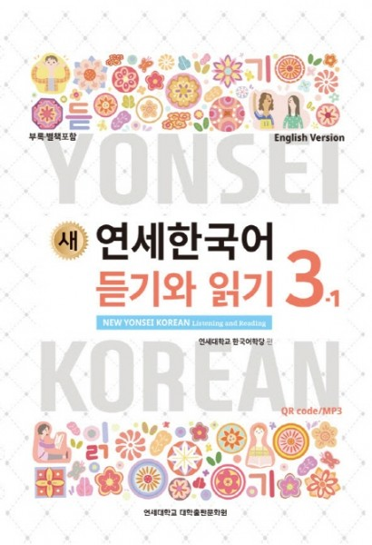 New Yonsei Korean - Listening and Reading 3-1 (MP3 Audio Download)