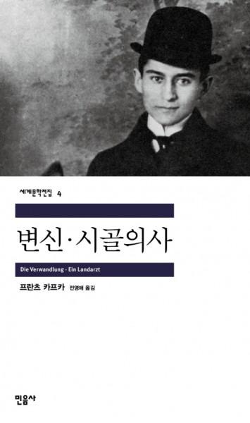 Kafka: Byeonshin - Metamorphosis