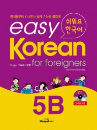 Easy Korean for Foreigners 5B Studentbook+CD