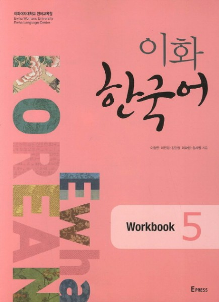 Ewha Korean 5 (Workbook)