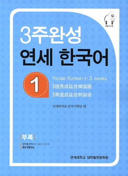 Yonsei Korean in 3 weeks - 1 with CD