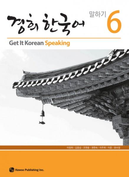 Get It Korean Speaking 6 - Kyunghee Hangugeo