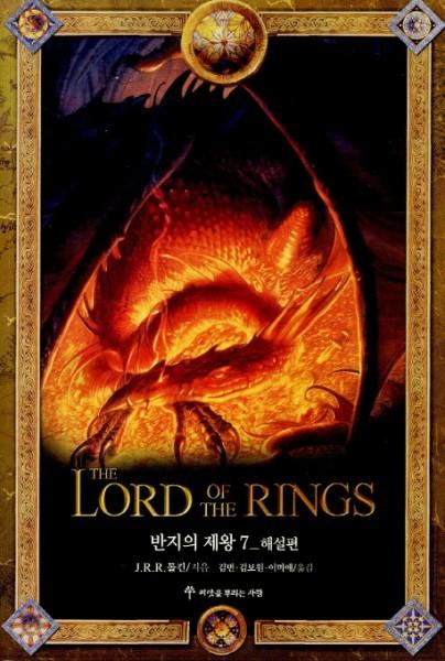 Tolkien - Herr der Ringe 7