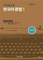 Koreanische Grammatik 1 - Wegugineul Wihan Hangugo Munbeop