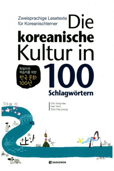 Die koreanische Kultur in 100 Schlagwörtern - Zweisprachige Lesetexte für Koreanischlerner