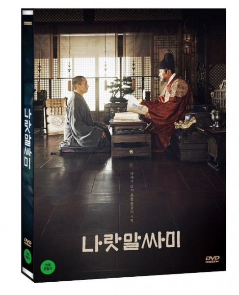 The King's Letters (DVD) (Korea Version)