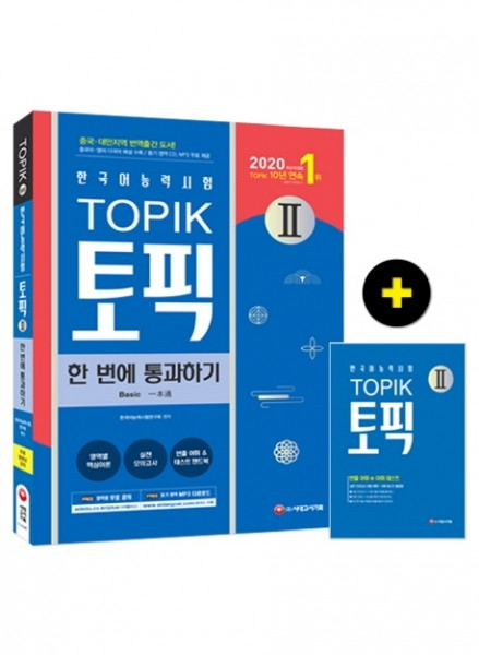 2020 Korean Language Proficiency Test TOPIK Topic 2 Pass one at a time