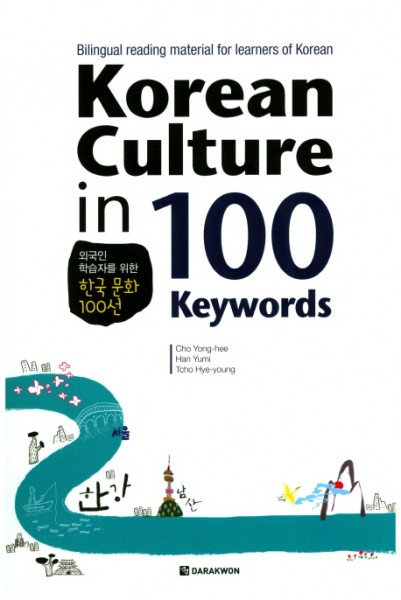 Korean Culture in 100 Keywords - bilingual reading material English/Korean