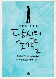 Tablo - Pieces of You 당신의 조각들 (Kor