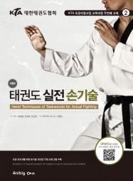 KTA Taekwondo Hand Techniques of Taedwondo for Actual Fighting