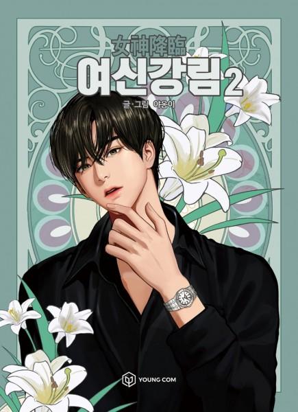 True Beauty 2 (Yeoshingangrim)