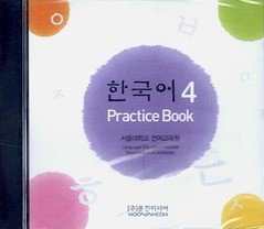 Korean Practice Book 4 - Audio CD