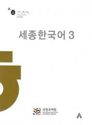 Sejong Korean 3 with CD