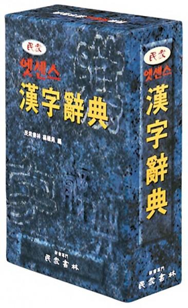 Minjung's Essence Hanja Sajeon