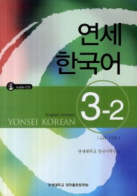 Yonsei Korean 3-2 with CD
