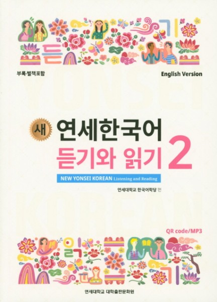 New Yonsei Korean - Listening and Reading 2 (MP3 Audio Download)