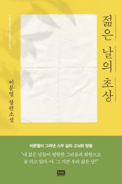 Yi Munyeol - Jeolmeun nal-eui chosang (Portrait der Jugendzeit)