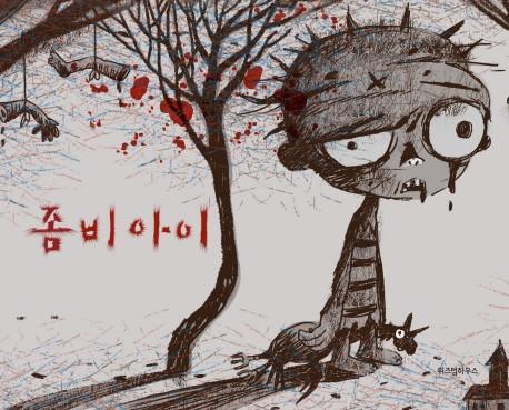 Jombi ai (It's okay not to be okay 2)