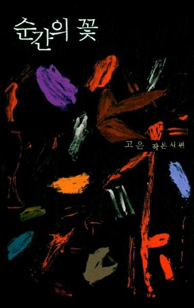 Ko Un - Sunganeui ggot (Blüten des Augenblicks, Korean.)