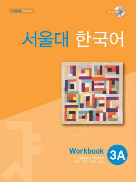 Seoul University Korean 3A Workbook