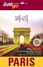 Just Go: Paris | Reisef