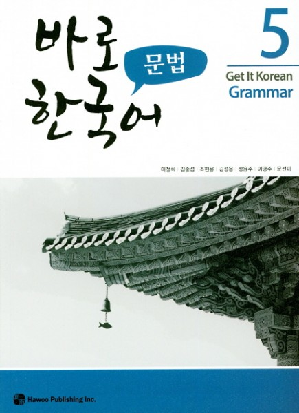 Get It Korean Grammar 5 - Kyunghee Baro Hangugeo