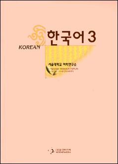 Korean 3 - tapes