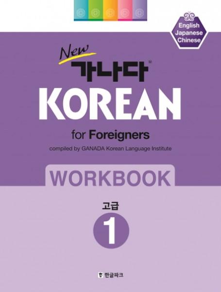 Ganada New Korean Workbook Advanced 1