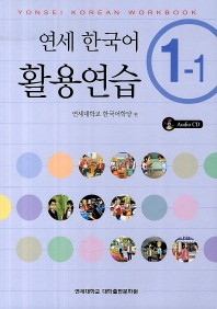 Yonsei Korean Workbook 1-1 with CD