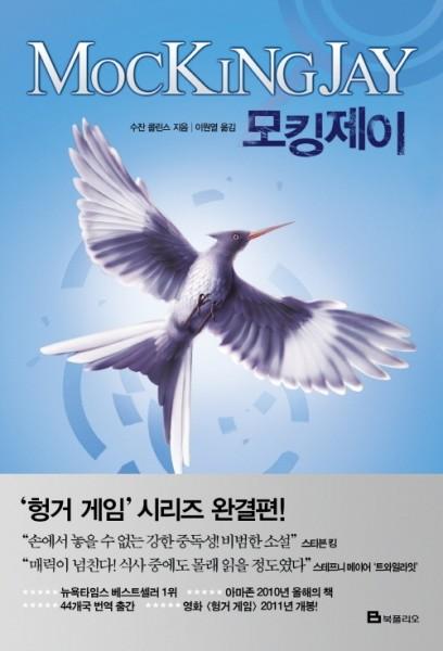 Collins: Hunger Games 3 Mockingjay (korean.)