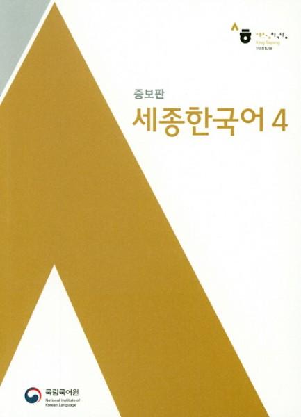 Sejong Korean 4 (MP3 Download)