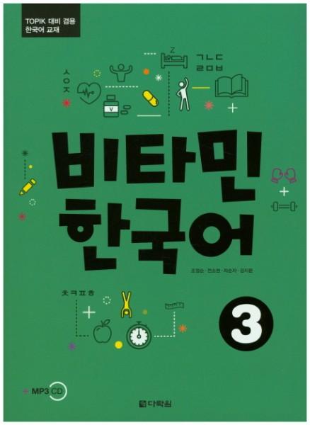 Vitamin Korean 3 with MP3 CD