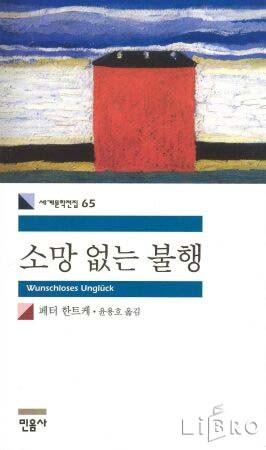 Somang eomneun bulhaeng - 소망 없는 &#48