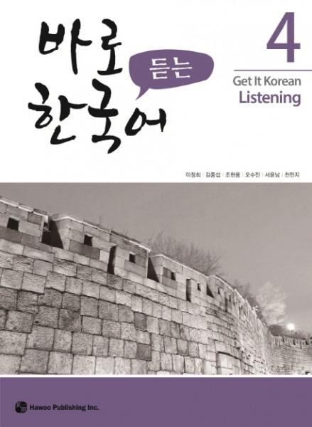 Get It Korean Listening 4 - Kyunghee Baro Hangugeo