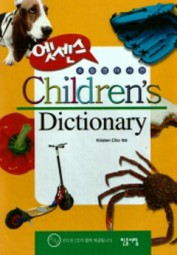 Minjung's Essence English-Korean Children's Dictionary (mit Audio CD)