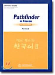 Pathfinder in Korean 2 (Low Intermediate): Workbook