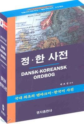 Dansk - Koreansk Ordbog