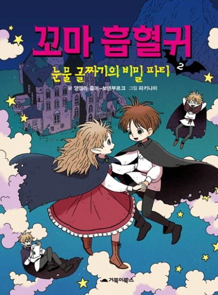 Ggoma Heumhyeolgui 2 - Der kleine Vampir (korean.)