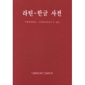 Dictionarium Latinum-Coreanum - 라틴 한&#44544