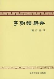 Yi jo-eo sajeon - Wörterbuch der Sprache der Yi Dynastie