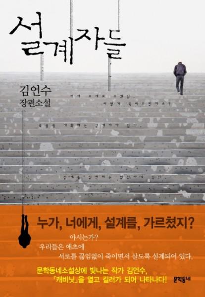 Seolgyejadeul (The Plotters)
