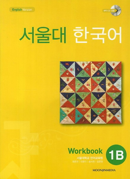 Seoul University Korean 1B Workbook