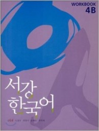 Sogang Korean 4B Workbook