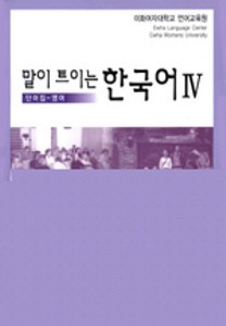 Pathfinder in Korean IV (Vocabulary-English)