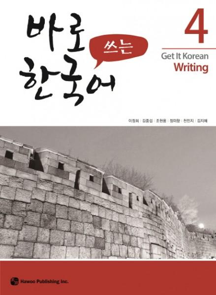 Get It Korean Writing 4 - Kyunghee Baro Hangugeo