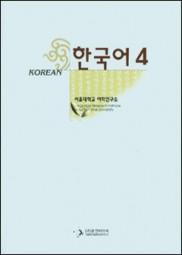 Korean 4 - Textbook