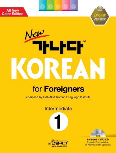 Ganada New Korean for Foreigners Intermediate 1