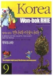 Korea: In Search of the Country, The Society and the People